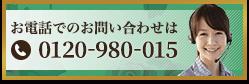 お電話でのお問い合わせは 0120-980-015
