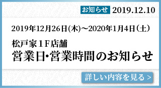 松戸家1F店舗営業日・営業時間のお知らせ