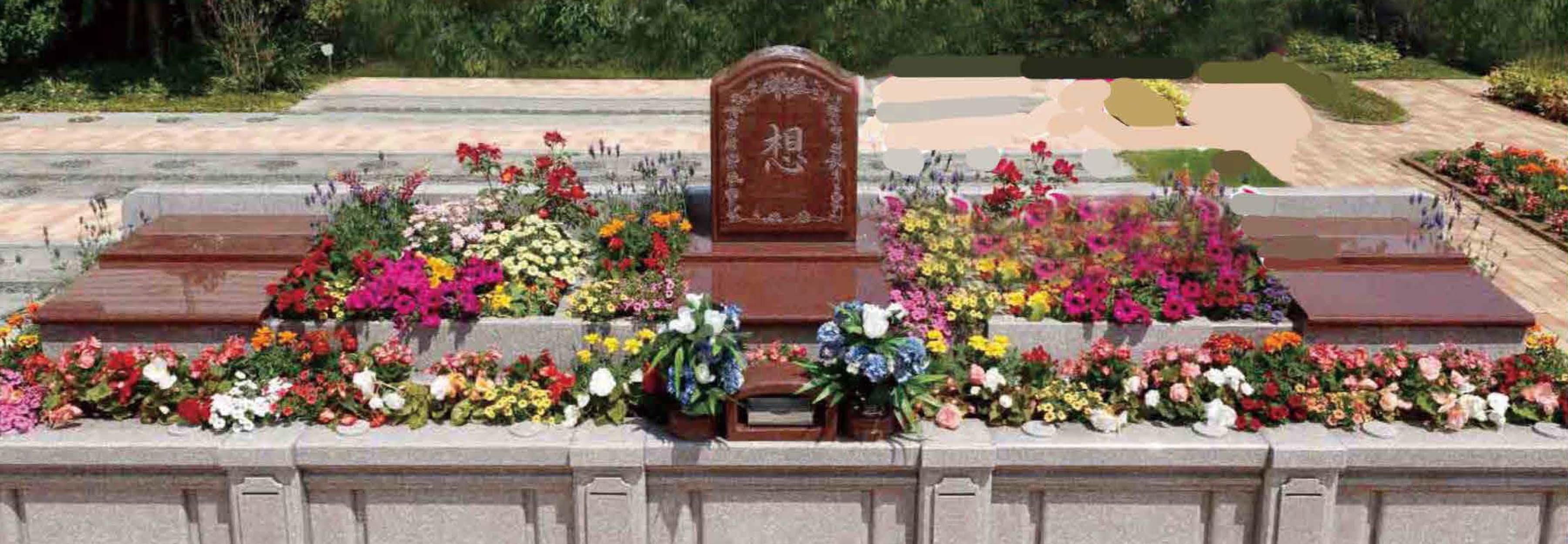都市型花壇墓