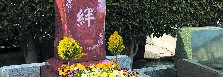 所沢狭山ヶ丘霊園